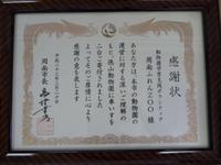 Kanshajou